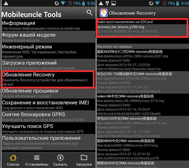 MobileUncle - Обновление recovery