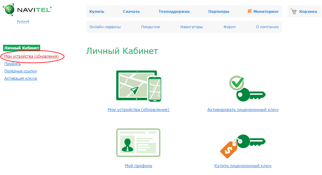 Navitel - регистрация навигатора