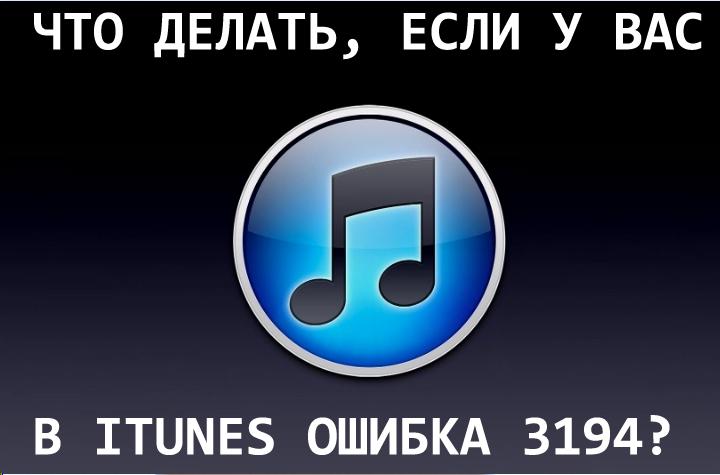 Ошибка iTunes 3194