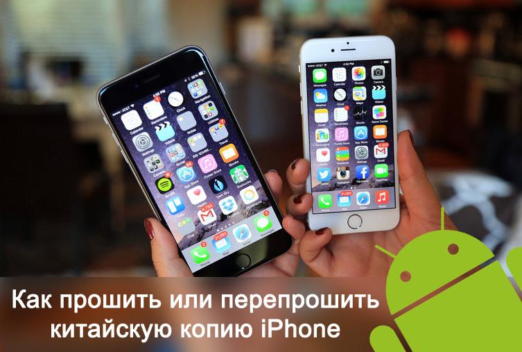 Перепрошивка китайского iPhone