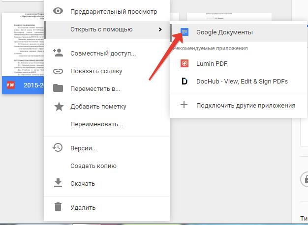 Распознавание текста в Google Drive