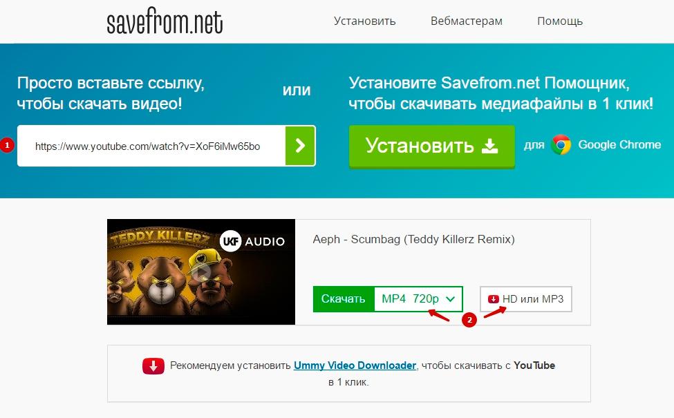 Скачивание с SaveFrom.net