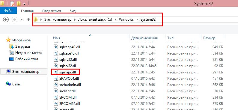 Содержимое папки System32