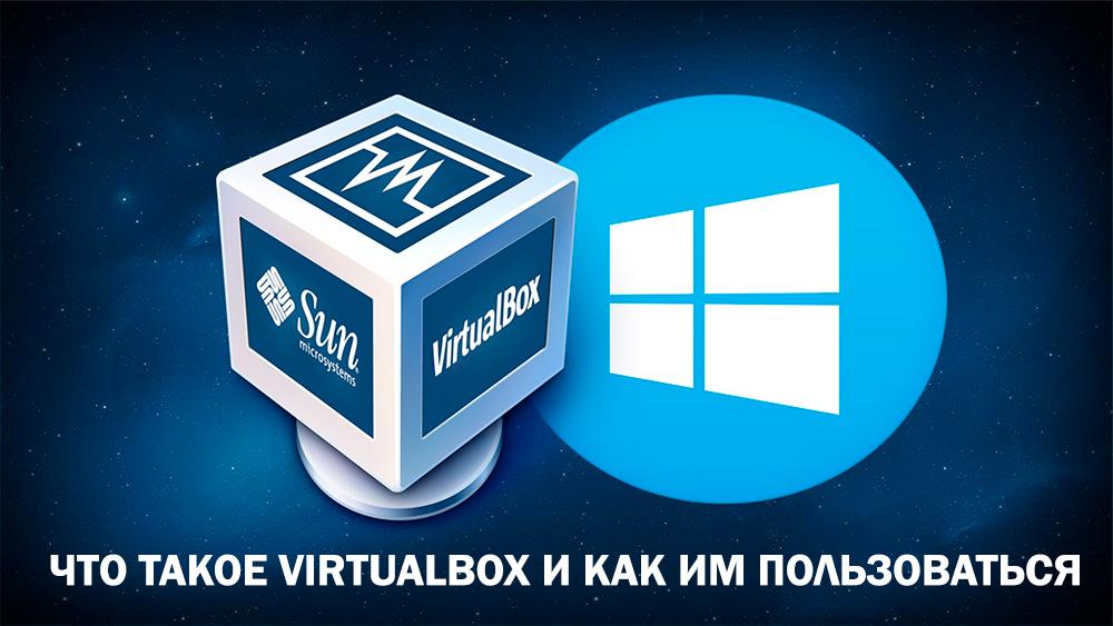 VirtualBox - Как пользоваться