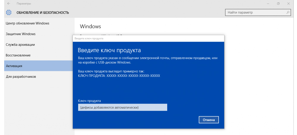 Windows 10: указываем ключ