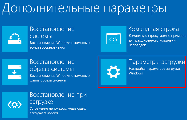 Windows 10 параметры загрузки