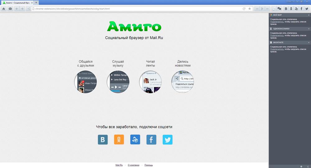 Домашняя страница браузера Амиго