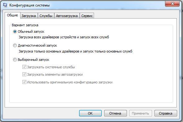 Конфигурация Windows