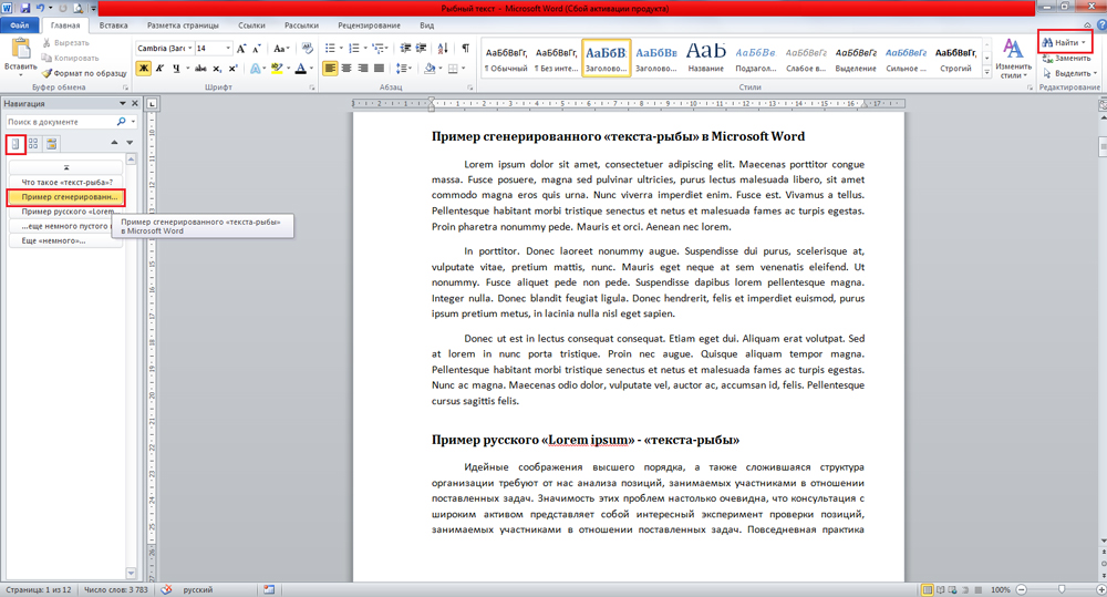 Microsoft Word в Windows 7