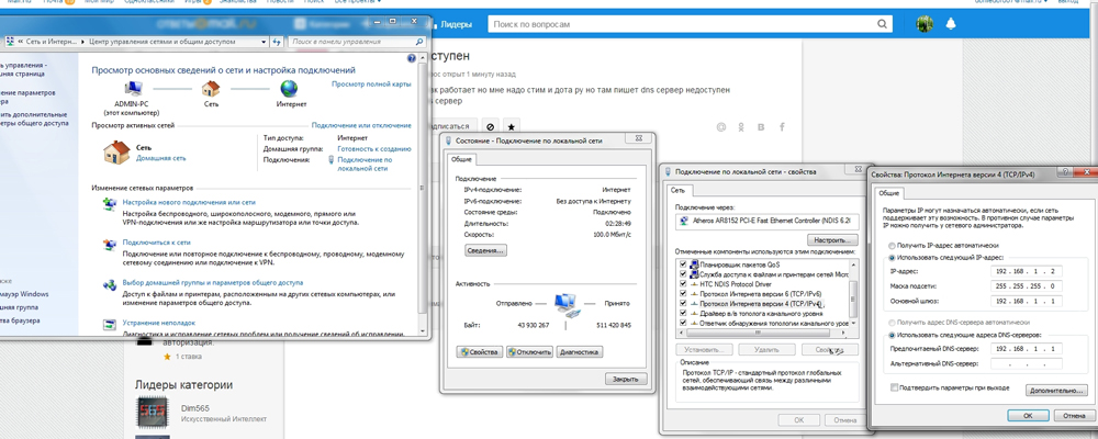 Настройки DNS-сервера в Windows 7