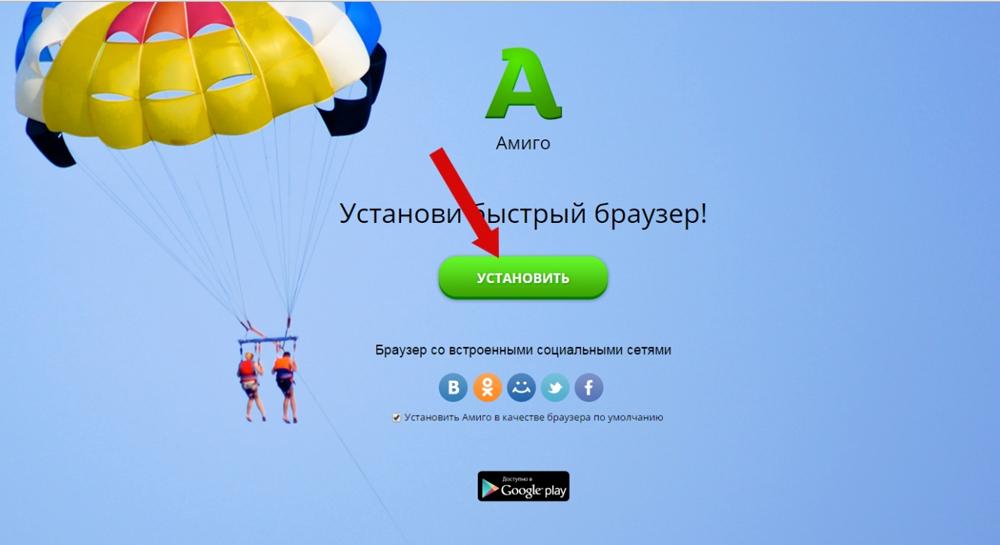 Реклама браузера Амиго