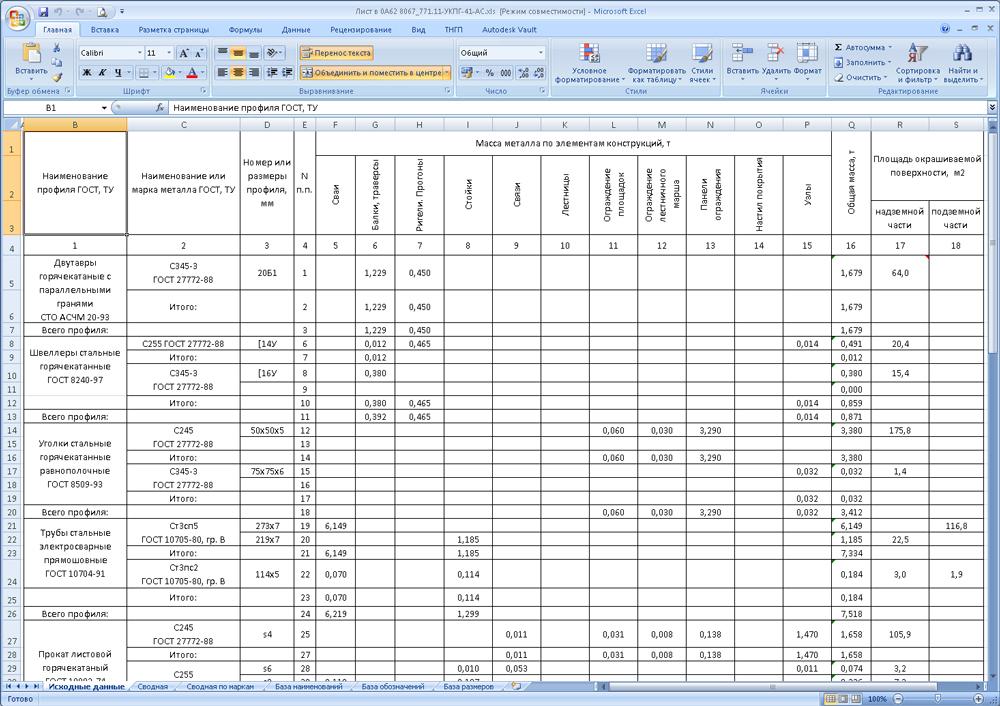 Microsoft Excel скриншот