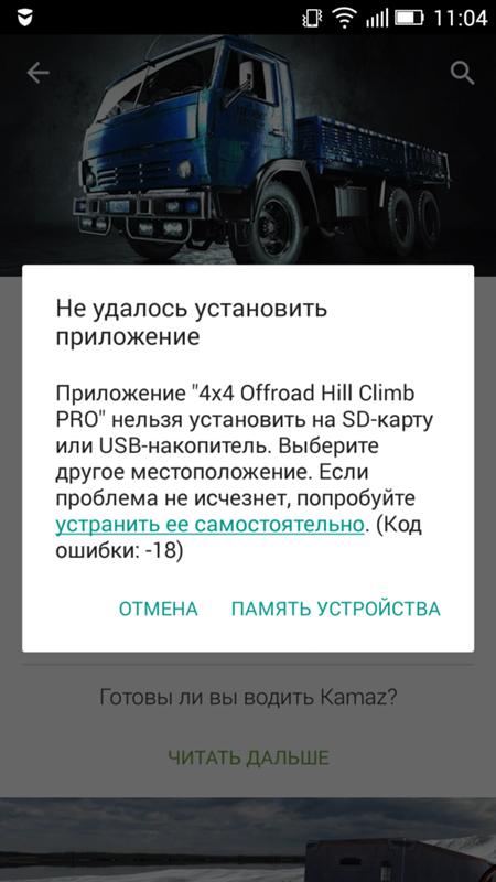 Ошибка с кодом 18 в Google Play