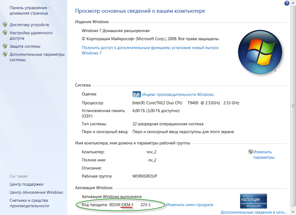 Характеристики компьютера на Windows 7
