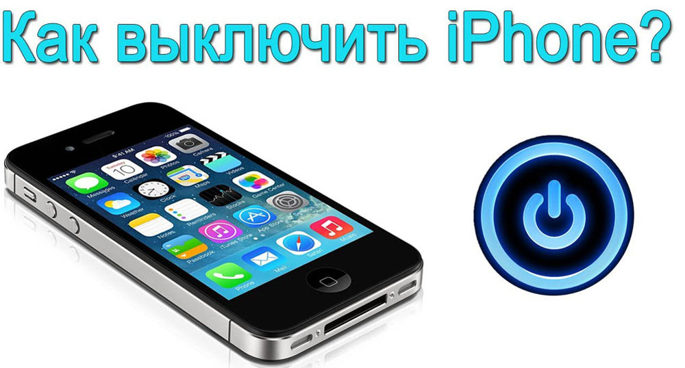 Как выключить iPhone