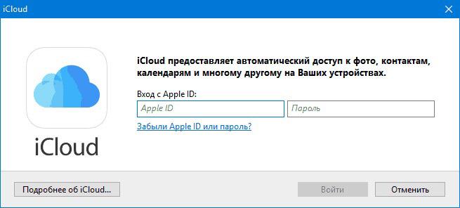 Вход в iCloud