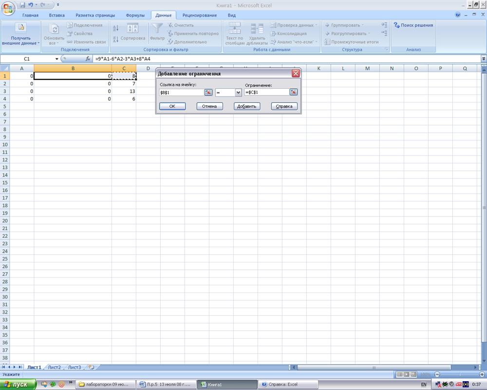Добавление ограничения в Microsoft Excel