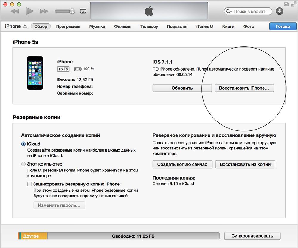 Нажать Восстановить iPhone для запуска процесса