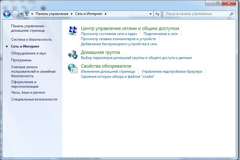 os-windows-centr-upravleniya-setyami
