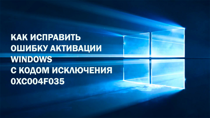 Ошибка активации Windows 0xc004f035