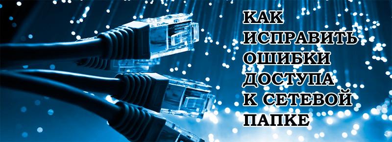 Ошибки доступа к сетевой папке