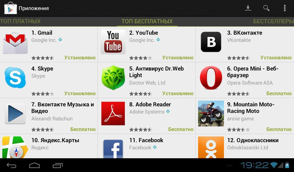 Play Market скриншот