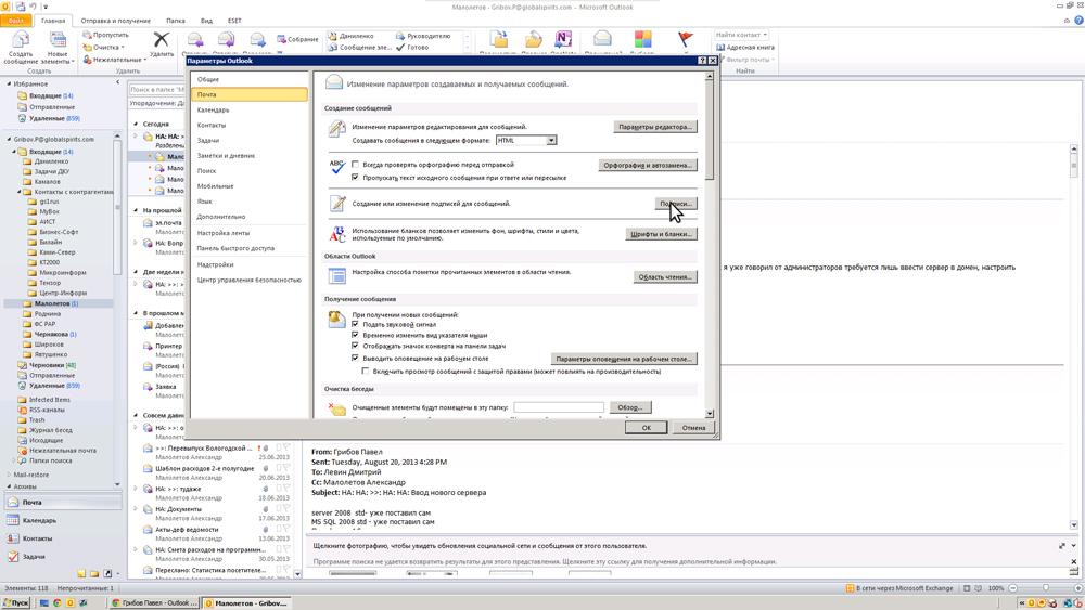 Настройки подписи в Microsoft Outlook