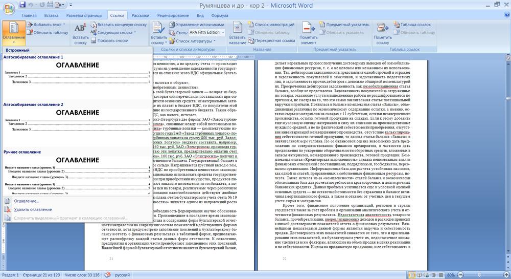 Создание оглавления в Word в Windows XP