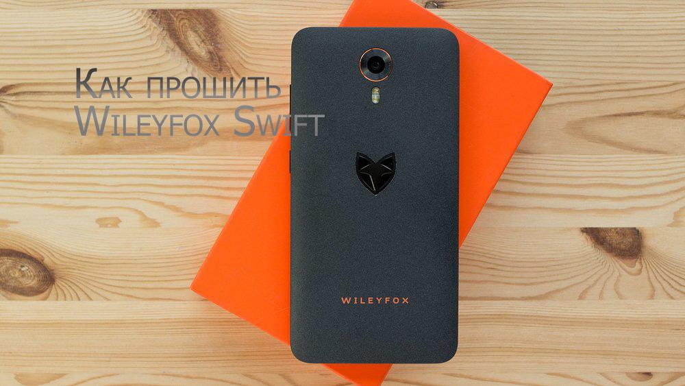 Разбираемся, как прошить Wileyfox Swift