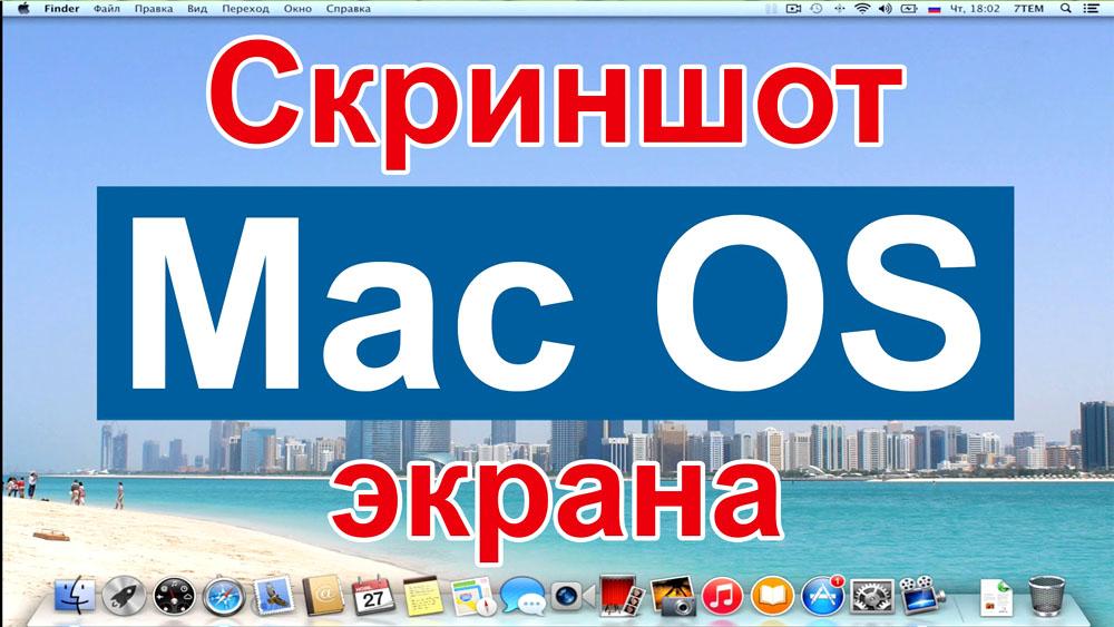 Скриншот на Mac