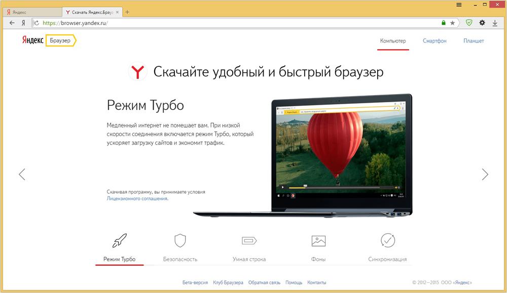 Режим турбо в Яндекс.Браузер