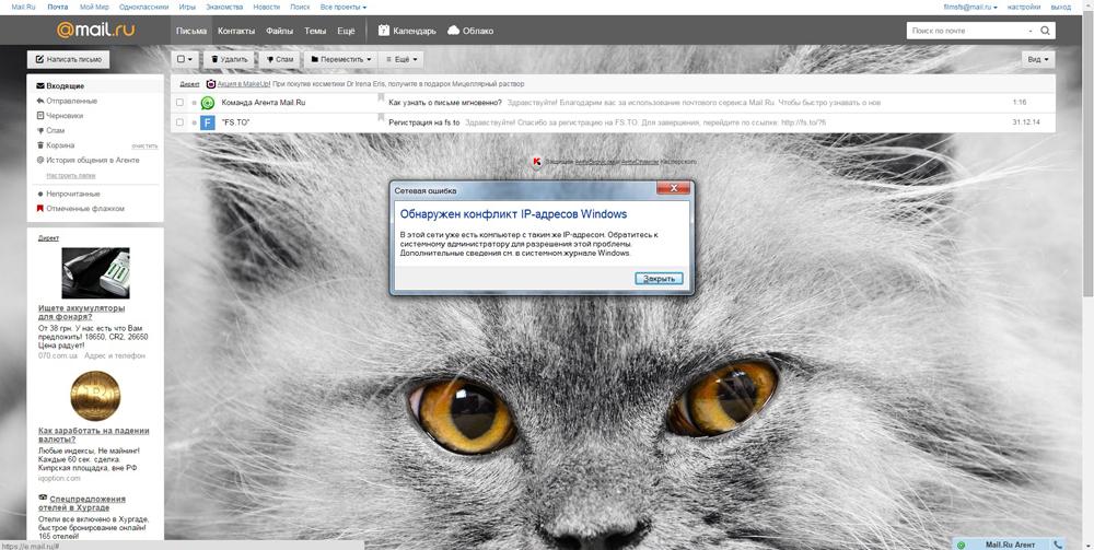 «Обнаружен конфликт IP-адресов в Windows»