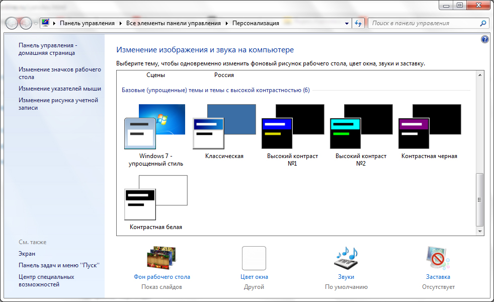 Темы с высокой контрастностью в Windows 7