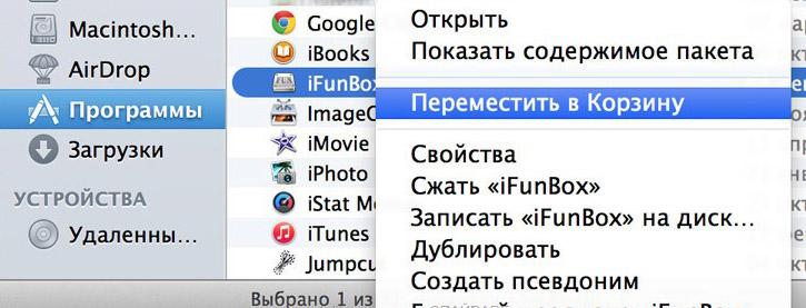 Удаление программ в Mac