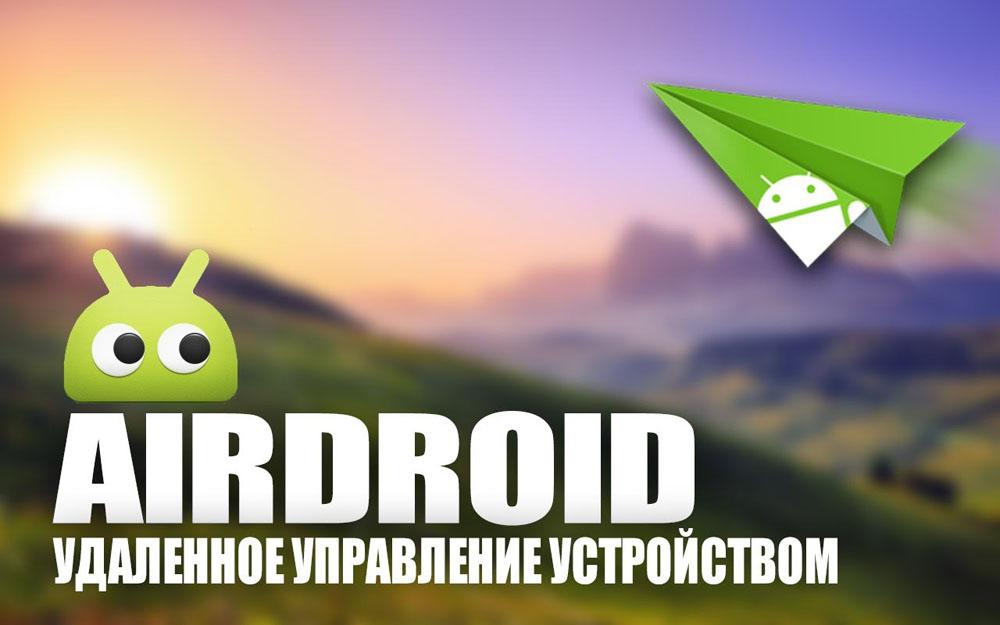 Удаленное управление Android с компьютера