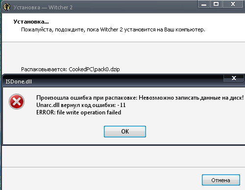 Ошибка unarc.dll
