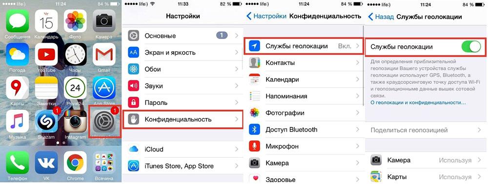 Включение геолокации IPhone