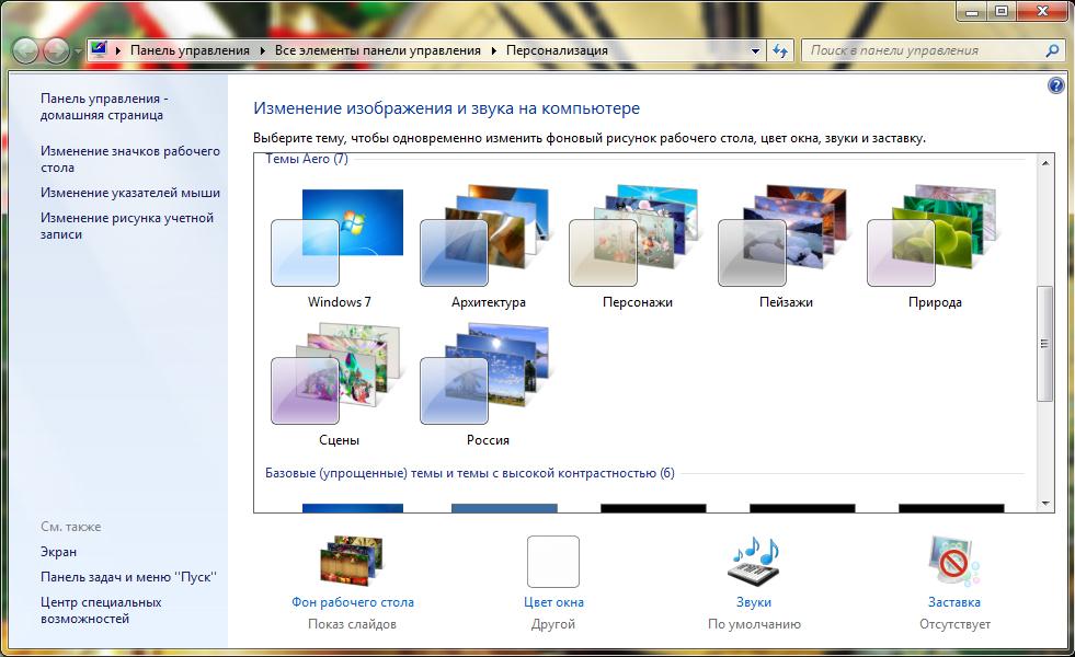 Стандартные темы Aero в Windows 7