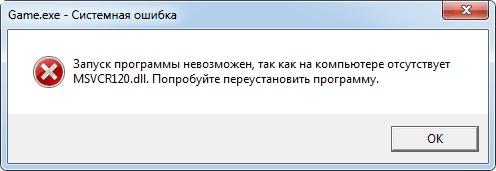 Ошибка «msvcr120.dll»