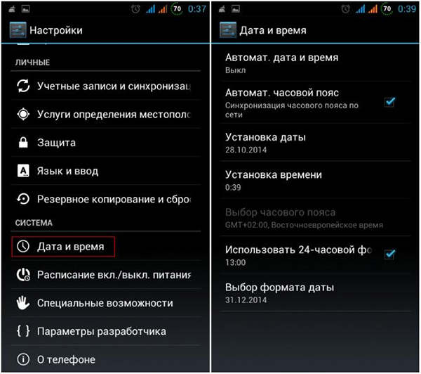 Android Дата и время