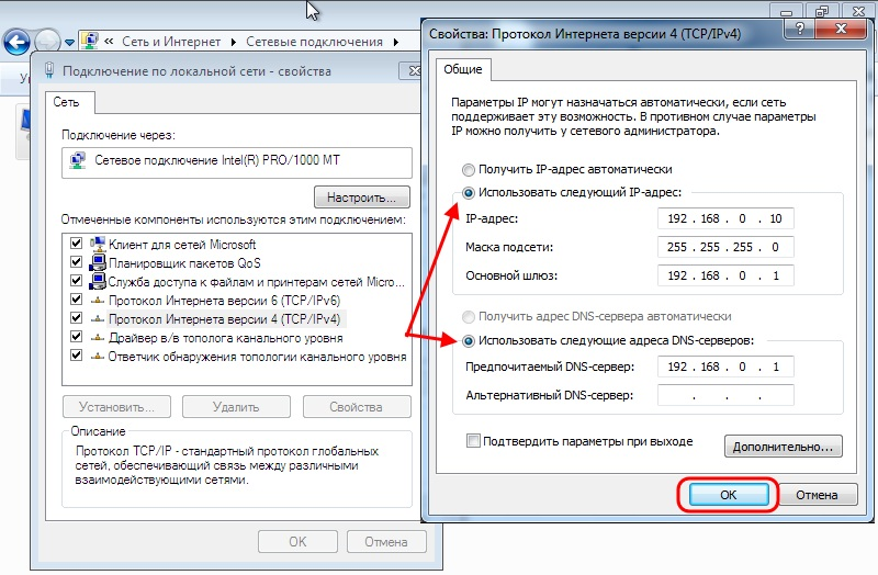Информация об IP- и DNS-адресах