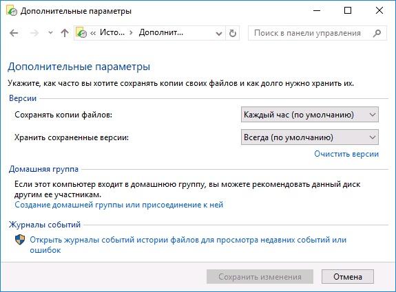 Дополнительные параметры в Истории файлов Windows 10