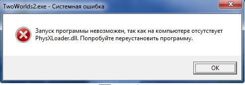 Ошибка «physxloader.dll отсутствует»