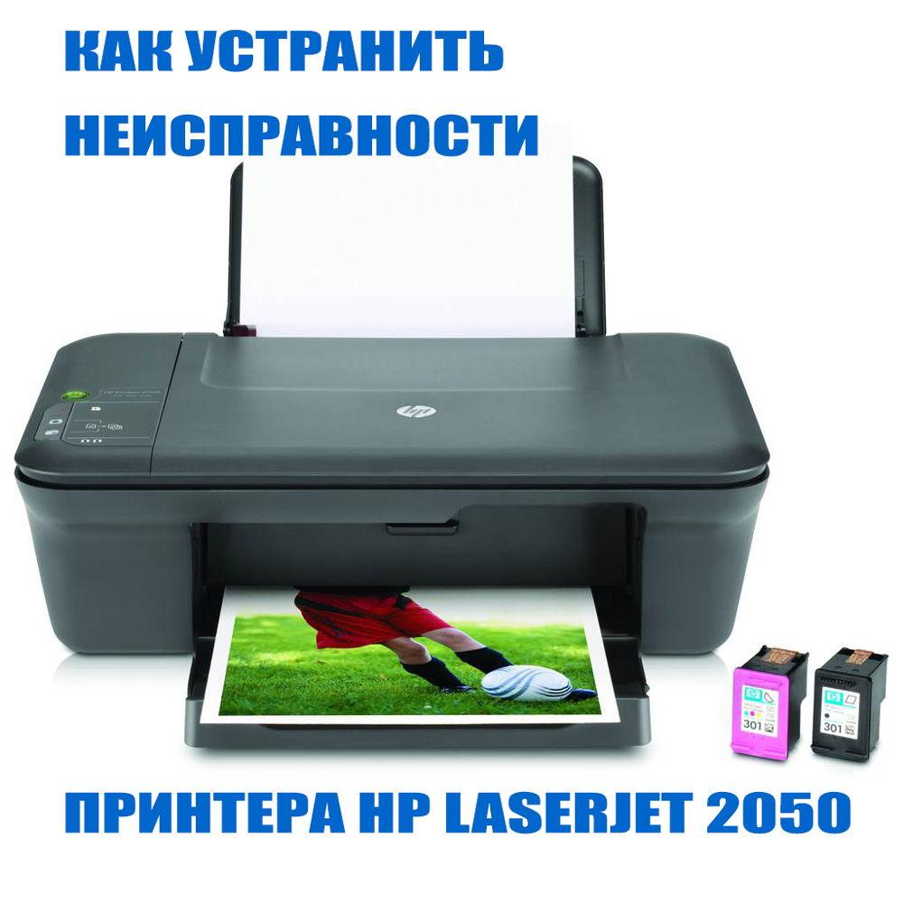 HP LaserJet 2050