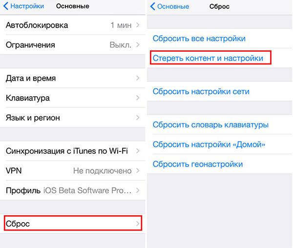 iPhone стереть контент и настройки