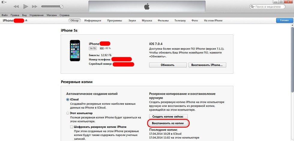 iTunes восстановить из копии