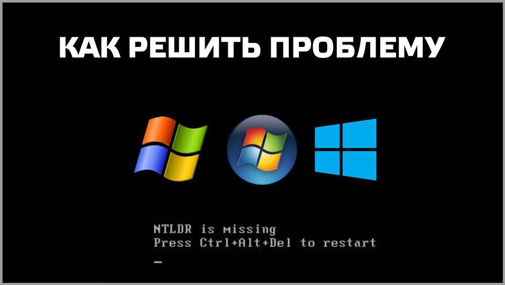 Ntldr is missing как устранить