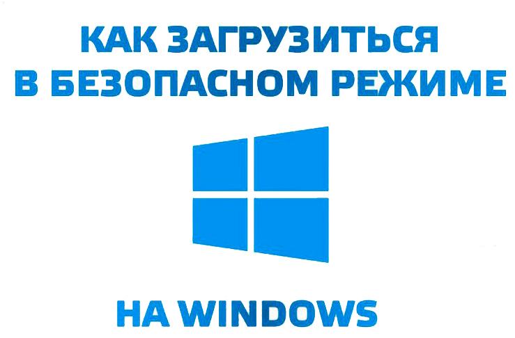 Как запустить Windows в безопасном режиме