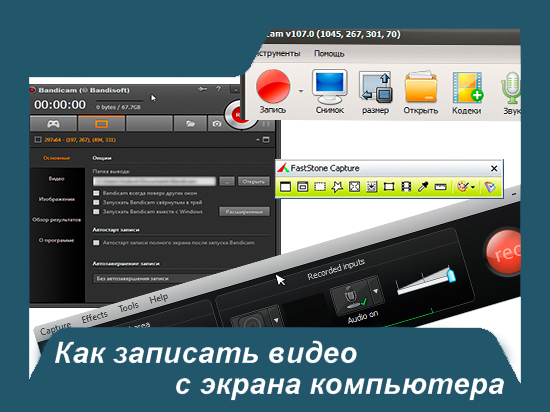 Запись видео с экрана компьютера со звуком