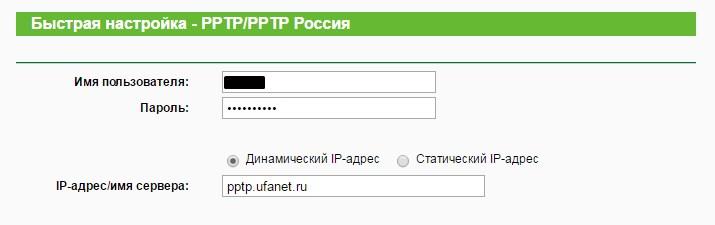 Указываем логин и пароль, которые нам выдал провайдер